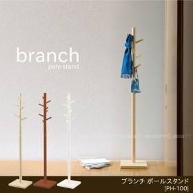 branchポールスタンド /PH-100