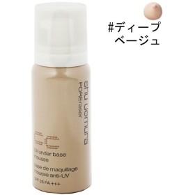 シュウ ウエムラ SHU UEMURA UV アンダーベース ムース CC #ディープベージュ 50g 化粧品 コスメ UV UNDER BASE MOUSSE SPF35 PA+++