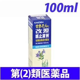 『第(2)類医薬品』 改源咳止液W 100ml 『取寄品』