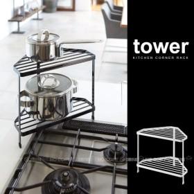 キッチンコーナーラック タワー