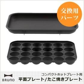ブルーノ コンパクトホットプレート用 平面プレート / たこ焼きプレート BRUNO
