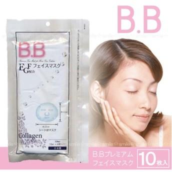 BBプレミアムフェイスマスク /10枚入り 送料200円 メール便