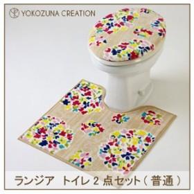 ランジア 洋式トイレ2点セット 普通 花柄 ヨコズナ