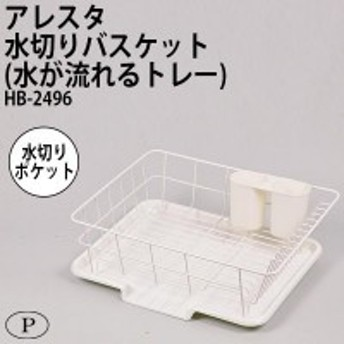 パール金属 アレスタ 水切りバスケット(水が流れるトレー) HB-2496