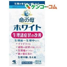 (第2類医薬品)命の母ホワイト ( 360錠 )/ 命の母