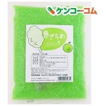 色ざらめ メロン味 ( 500g )