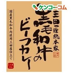 三田屋総本家 黒毛和牛のビーフカレー ( 210g )/ 三田屋総本家