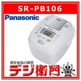 パナソニック 5.5合炊き 圧力IH炊飯器 ジャー おどり炊き SR-PB106