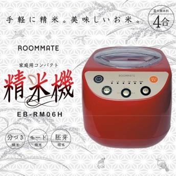 家庭用コンパクト精米機 ROOMMATE 精米器 豊富なモード 精米 新米 白米 胚芽 分搗き EB-RM06H