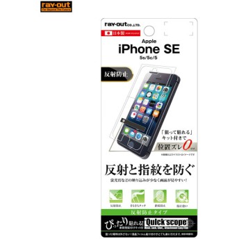 iPhone SE / 5s / 5c / 5 液晶保護フィルム 指紋 反射防止 メール便配送
