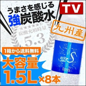 炭酸水 クオス 1500ml×8本 まとめ買い 強炭酸水 大分県日田産 GV5.3