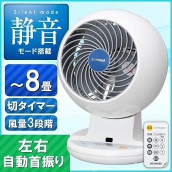 サーキュレーター 8畳 アイリスオーヤマ おしゃれ 扇風機 静音 首振り 左右 タイマー機能 小型 PCF-C15 (as)