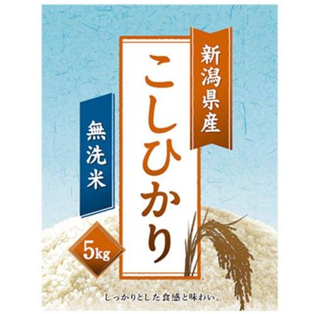 無洗米 新潟県産こしひかり 5kg アイリスオーヤマ