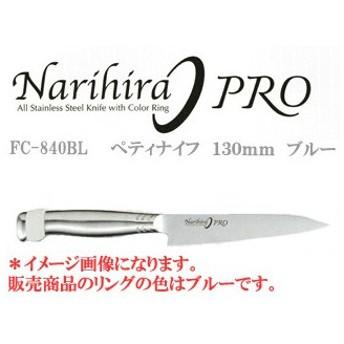 FUJI CUTLERY/富士カトラリー 【Narihira PRO/成平】FC-840BL ペティナイフ 130mm ブルー