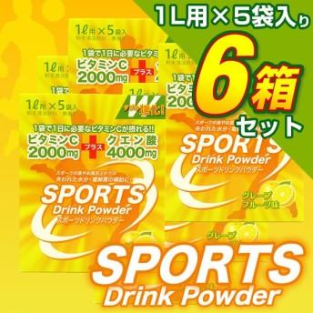 スポーツドリンク 粉末パウダー 30袋セット(1L用×5袋入×6箱) レモン味 お徳用 スポーツドリンク