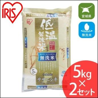 アイリス 低温製法 無洗米 宮城県産 ササニシキ 5kg 2個セット