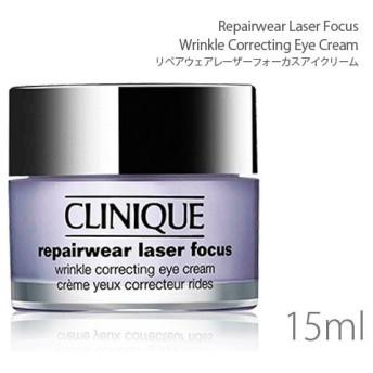 クリニーク リペアウェア レーザー フォーカス アイクリーム 15ml [目元用クリーム](TN042-2)