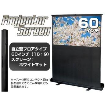 フロアスクリーン 60インチ 16:9 WJ-SGS9601 スクリーン フロアタイプ 高さ調節可 ケース一体型 大画面 オフィス 会議用 代引不可