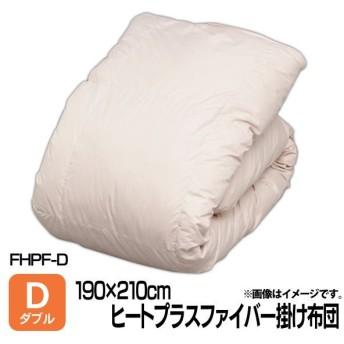 ヒートプラスファイバー掛け布団 ダブル FHPF-D アイリスオーヤマ
