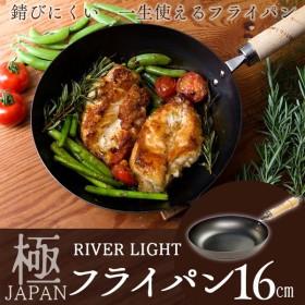フライパン IH対応 極JAPAN フライパン16cm リバーライト