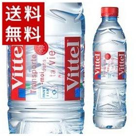 ヴィッテル ( 500mL24本入 )/ ヴィッテル(Vittel) ( ヴィッテル 500ml 24本 ミネラルウォーター 水 )