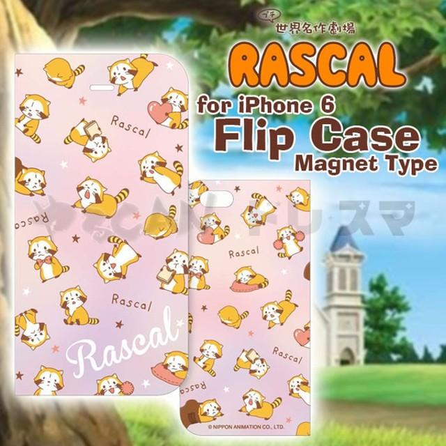iPhone6用ケース 手帳型 マグネットタイプ プチ世界名作劇場 ラスカル(パステル) ケース RASCAL あらいぐまラスカル ダイアリーカバー RS-04C