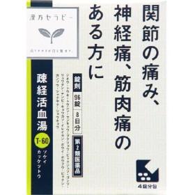 【第2類医薬品】[クラシエ]疎経活血湯エキス錠 96錠