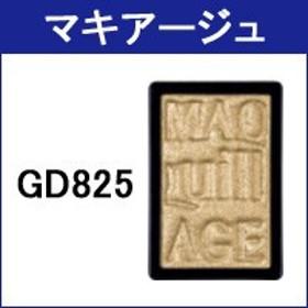 アイカラー N ( パウダー ) GD825 ケース別売 資生堂 マキアージュ - 定形外送料無料 -wp