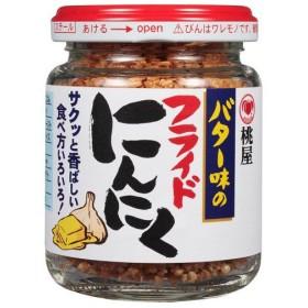 【数量限定】[桃屋]バター味のフライドにんにく58g