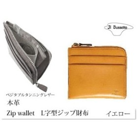 Il Bussetto/イルブセット  Zip wallet/L字型ジップ財布 【イエロー】