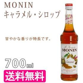 モナン キャラメルシロップ 700ml MONIN ノンアルコール シロップ マレーシア フランス