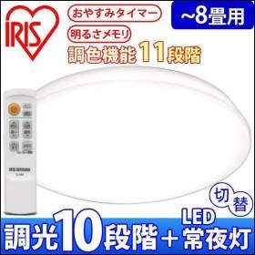LEDシーリングライト 8畳 調色 おしゃれ 調光 3800lm CL8DL-N1-2 アイリスオーヤマ