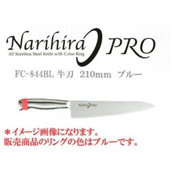 FUJI CUTLERY/富士カトラリー 【Narihira PRO/成平】FC-844BL 牛刀 210mm ブルー