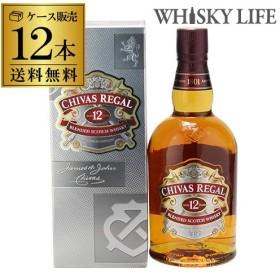 ウイスキー シーバスリーガル 12年(正規) 700ml ケース12本入  送料無料  長S  ウィスキー whisky