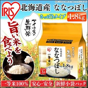 米 生鮮米 ななつぼし 北海道産 1.8kg アイリスの生鮮米 アイリスオーヤマ