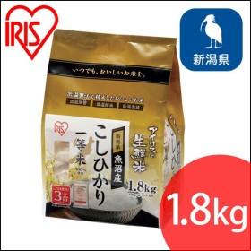 米 1.8kg アイリスオーヤマ お米 ご飯 ごはん 白米  生鮮米 魚沼産 コシヒカリ 生鮮米