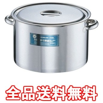 SA18-8 半寸胴鍋(目盛付) 45cm ※ ガス火専用 AHV11045