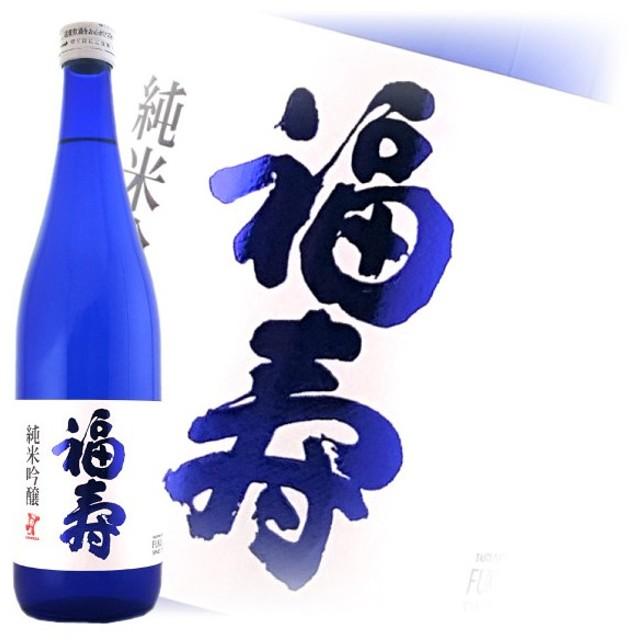 日本酒 日本酒 ノーベル賞晩餐会で愛飲された日本酒 福寿 純米吟醸 720ml 箱なし sake