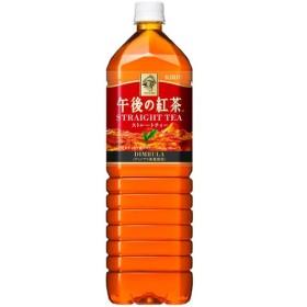 【ケース販売】キリン 午後の紅茶 ストレートティー 1.5L×8本