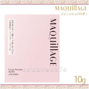 [メール便対応商品] 資生堂マキアージュ フィニッシュパウダー 10g (レフィル) ルースパウダー