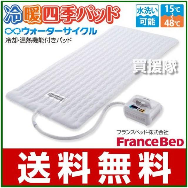 フランスベッド 冷却・温熱機能付きパッド 冷暖四季パッド シングル用