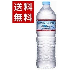 クリスタルガイザー シャスタ産正規輸入品 ( 700mL24本入 )/ クリスタルガイザー(Crystal Geyser)
