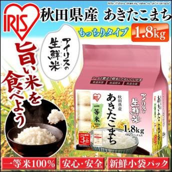 米 生鮮米 あきたこまち 秋田県産 1.8kg アイリスの生鮮米 アイリスオーヤマ