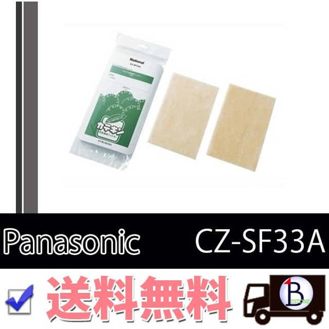 Panasonic エアコン用 空気清浄フィルター エアフィルター カテキンフィルター CZ-SF33A パナソニック National ナショナル CZSF33