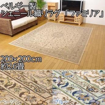 ラグ 絨毯 ラグマット 北欧 ベルギー製 シェニール織り ファミリア 200×200cm(約2.6畳)