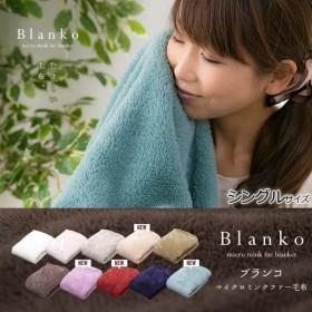 毛布  シングル ブランケット 暖かい マイクロミンクファー毛布 ナチュラル CGMBS14200