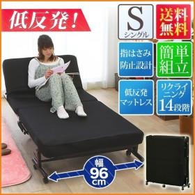 折りたたみベッド シングル 低反発 OTB-TR アイリスオーヤマ 折り畳みベッド ベッド 送料無料 安い 新生活 ベット 介護