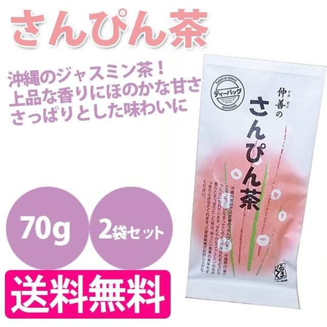 沖縄仲善 さんぴん茶 ティーバッグ 70g×2個セット 国産 ジャスミン茶 茉莉花茶 ティーパック
