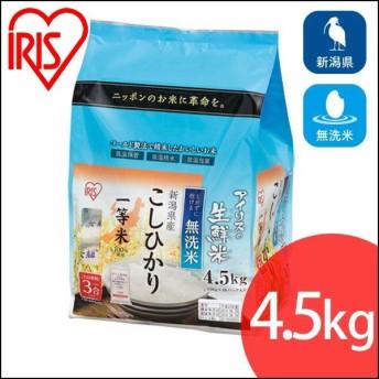 米 4.5kg アイリスオーヤマ お米 ご飯 ごはん 白米 送料無料 無洗米 生鮮米 コシヒカリ 新潟県産 生鮮米