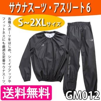 ボディーメーカー サウナスーツ・アスリート6 GM012 ダイエット トレーニングウェア ブラック S M L XL 2XL 発汗 メンズ